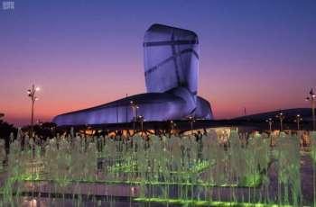 مركز الملك عبدالعزيز الثقافي العالمي