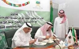 مؤسسة مطوفي حجاج جنوب آسيا تبحث الخدمات التي ستقدم لحجاج البحرين خلال موسم حج 1440 هـ