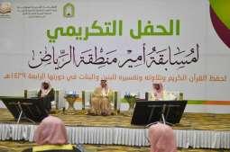 أمير منطقة الرياض يتوج الفائزين في مسابقة أمير منطقة الرياض للقرآن الكريم