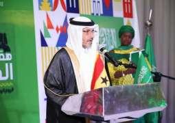 سفارة المملكة في غانا تقيم حفلاً بمناسبة اليوم الوطني الـ 89 للمملكة