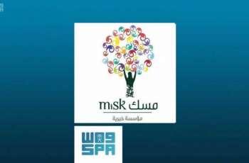 إطلاق برنامج مسك واليونيسكو للتدريب التعاوني