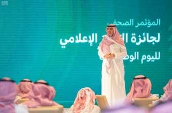 أكثر من 2000 مشارك في جائزة التميز الإعلامي لليوم الوطني في أسبوعها الأول