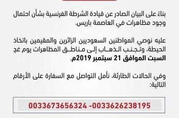سفارة المملكة لدى فرنسا توصي المواطنين الزائرين والمقيمين بتجنب الذهاب إلى مناطق المظاهرات في باريس