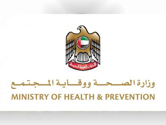 Ministry of Health and Prevention launches first blockchain-based system
