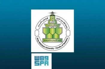 جامعة الملك عبدالعزيز تطلق مؤتمر