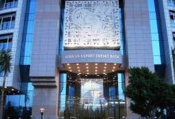 Afreximbank Expects $40Bln Worth of Projects With Russian Export Center in 2-3 Years
