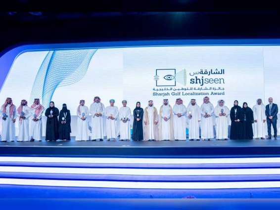GCC HR & Labour Market Conference discusses challenges, opportunities of job localisation in digital economy environment