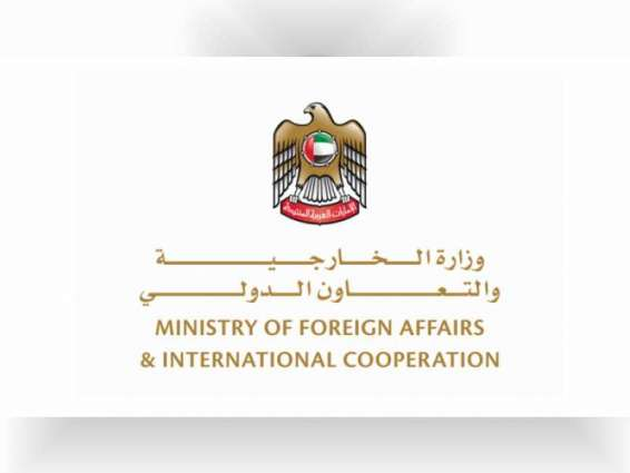 UAE condemns terror attack on mosque in Afghanistan