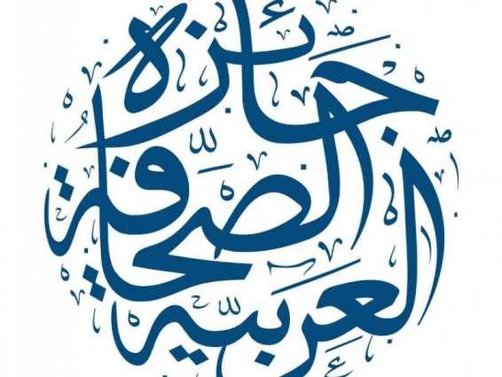 """""""جائزة الصحافة العربية"""" تفتح باب الترشح لدورتها الـ""""19"""""""
