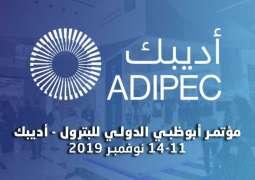 """معرض ومؤتمر أبوظبي الدولي للبترول """"أديبك"""" ينطلق غدا بمشاركة دولية واسعة"""