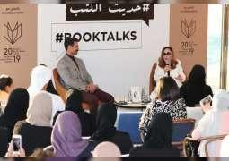 مقهى الراوي الثقافي يطلق مبادرة حديث الكتب