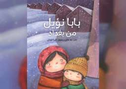 Sheikh Zayed Book Award unveils longlists for 'Young Author' and 'Children's Literature' categories
