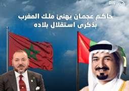 حاكم عجمان يهنئ ملك المغرب بذكرى استقلال بلاده
