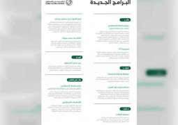 """""""دبي للمستقبل"""" تطلق 10 برامج لتأهيل قادة وخبراء مستقبليين"""