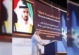 """كهرباء ومياه دبي تفتتح""""القمة العالمية للتميز"""" بمشاركة خبراء عالميين"""