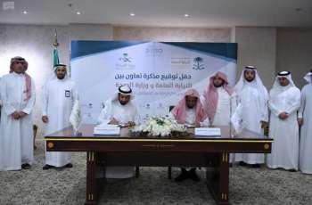 النائب العام يوقع اتفاقية تعاون مشترك مع وزير الصحة