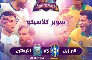 غداً ... البرازيل والأرجنتين في السوبر كلاسيكو