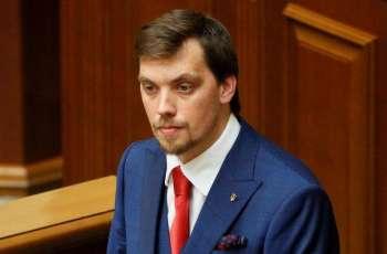 Ukrainian Prime Minister Talks About Gas Transit With EU Commissioner