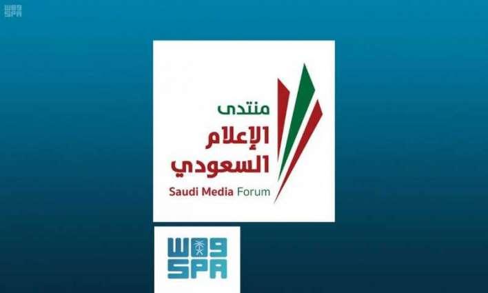 منتدى الإعلام السعودي يناقش العلاقة بين الإعلام والدبلوماسية في ديسمبر المقبل