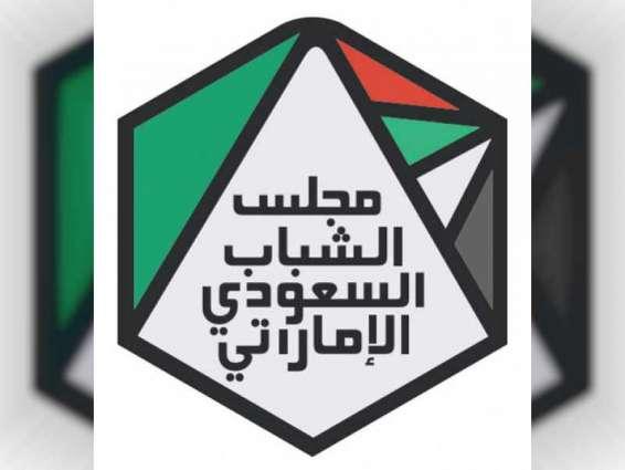 Saudi-Emirati Youth Council announces opening of membership registration