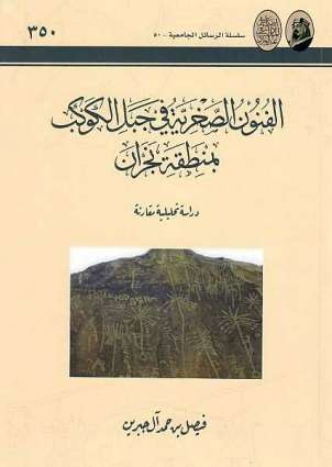 دارة الملك عبدالعزيز تصدر كتاب