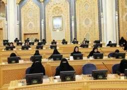 مجلس الشورى يعقد جلسته العادية السابعة من أعمال السنة الرابعة للدورة السابعة