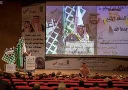 سمو  الأمير فيصل بن نواف يفتتح 15 مشروعاً في المدينة الجامعية بجامعة الجوف ويكرم الدكتور إسماعيل البشري