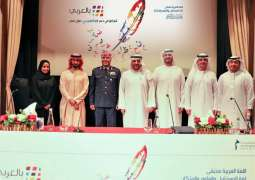 MBRF launches 7th edition of 'Bil Arabi' to support and celebrate Arabic language