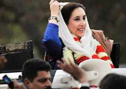 PPP will observe Benazir Bhutto's death anniversary at Liaqatbagh today