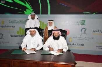 جامعة الملك فهد تنظم المنتدى التاسع لتطوير القطاع غير الربحي