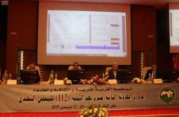 الإلكسو تعقد الدورة العادية الثانية عشرة بعد المئة للمجلس التنفيذي