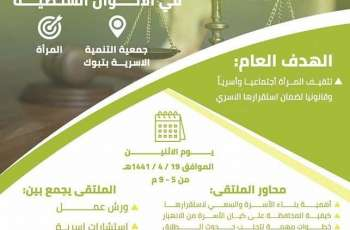 التنمية الأسرية بتبوك تنظم الملتقى القانوني الأسري في الأحوال الشخصية الاثنين القادم