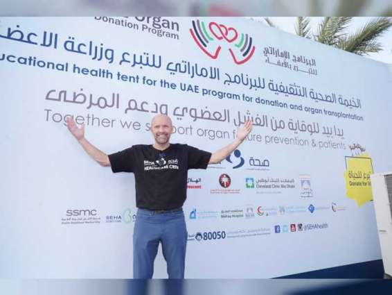 UAE's rate of post-mortem organ donation exceeds the global rate of 3.5: SEHA