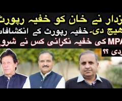 Secret monitoring of MPAs started as plot thickens in Punjab : Rauf Klasra Exclusive !!