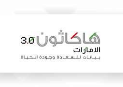 """تنظيم الاتصالات تفتح باب التسجيل في """"هاكاثون الإمارات"""" بدورته الثالثة"""