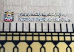 """""""المركزي"""" يعزز رصيده من العملات الأجنبية ب 32.18 مليار درهم في 2019"""