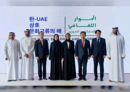 'Converging Cultures' theme for UAE-Korea Cultural Dialogue