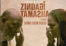 """Punjab govt stops release of movie """"Zindagi Tamasha"""""""
