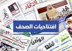 افتتاحيات الصحف