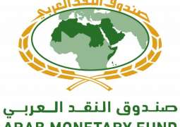 Arab Monetary Fund announces inclusion of Saudi Riyal in Buna Payment Platform