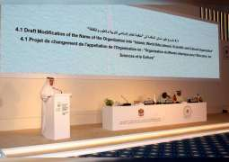 """تنفيذي """"إيسيسكو"""" يعتمد تغيير اسم المنظمة إلى """"منظمة العالم الإسلامي للتربية والعلوم والثقافة """""""