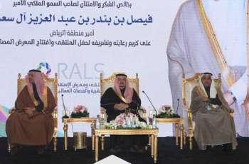سمو أمير منطقة الرياض يفتتح ملتقى ومعرض الاستقدام والخدمات العمالية والخدمات المساندة الثالث