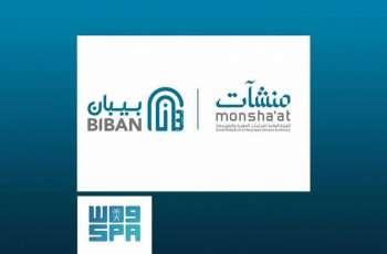 ملتقى بيبان الرياض يستقطب 180 جهة داعمة للمنشآت الصغيرة والمتوسطة ورواد الأعمال