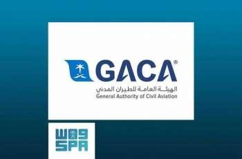 هيئة الطيران المدني تشارك في الندوة الإقليمية