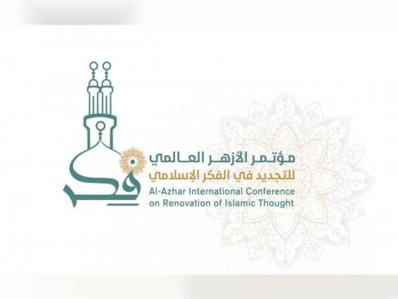 الأزهر الشريف ينظم مؤتمرا عالميا حول التجديد في الفكر الإسلامي