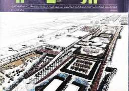 صدر أول عدد قبل 33 عامًا .. مجلة الطيران المدني تدون البداية ومراحل التطور