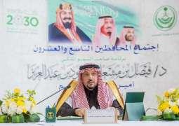 سمو أمير منطقة القصيم يرأس الاجتماع السنوي الـ 29 للمحافظين