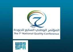 41 متحدثًا من المملكة وخارجها يشاركون بالمؤتمر الوطني السابع للجودة في جدة