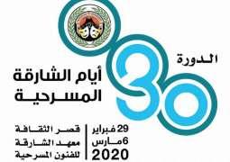 """""""أيام الشارقة المسرحية"""" تناقش المسرح العربي من منظور الأبحاث الأكاديمية"""