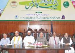 AIOU to hold int'l moot on Seerat-un-Nabi (PBUH) on March 6